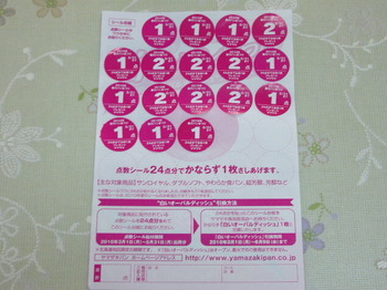 20100416 山崎製パン シール.JPG