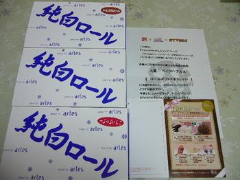 20100423 ツルハドラッグ×キリン×STVラジオ ロールギフト3本セット.JPG