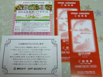 20100426 東光ストア×はごろもフーズ おたる水族館ペアチケット.JPG