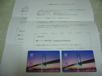 20100520 日本エイサー QUOカード500円分.JPG