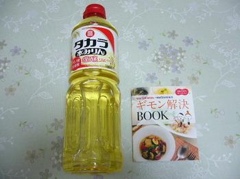 20100525 料理教室お土産.JPG