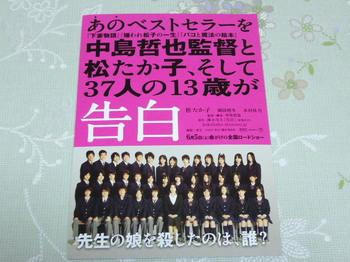 20100527 映画試写会「告白」.JPG