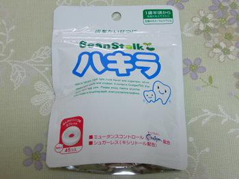 20100530 スーパードラッグアサヒ ハキラ.JPG