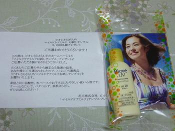 20100531 花王 ビオレさらさらUV.JPG
