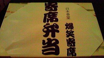 20100616 爆笑寄席 寄席弁当.jpg