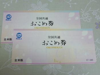 20100624 So-net おこめ券.JPG