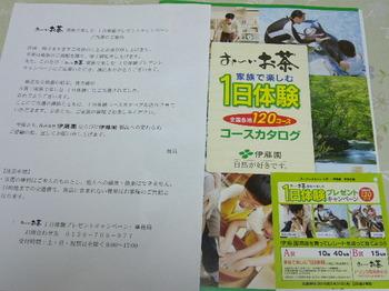 20100625 スーパーチェーンシガ×伊藤園 家族で楽しむ「1日体験」.JPG