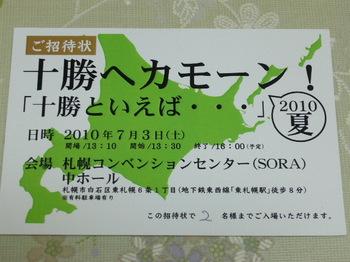 20100629 十勝へカモーン!招待状.JPG