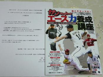 20100629 HBCラジオ ガンちゃんのエース力養成講座.JPG