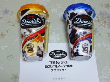 20100724 グリコ乳業 ドロリッチ.JPG