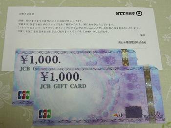 20100730 NTT東日本 JCBギフトカード2,000円分.JPG