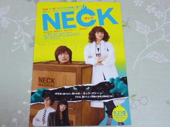 20100810 映画試写会「NECK」.JPG