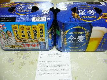 20100918 サントリー 金麦12缶.JPG