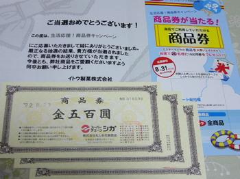 20100918 ミスターイトウ×スーパーチェーンシガ 商品券1,500円分.JPG