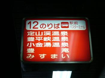 20100930バス乗り場.JPG