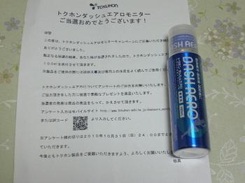 20101009 トクホン ダッシュエアロ.JPG