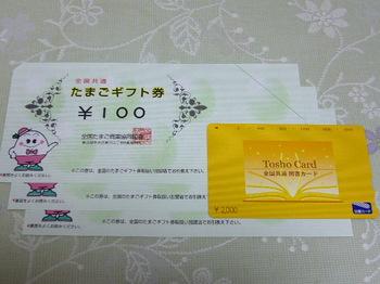 20101019 某モニター謝礼.JPG