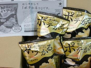 20101023 日本経済広告社 ポテかるっ12袋.JPG