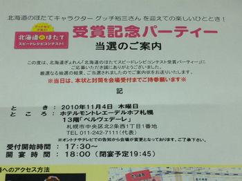 20101026 北海道ぎょれん ほたてレシピコンテスト受賞パーティー.JPG