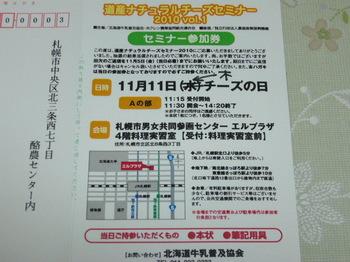20101028 北海道牛乳普及協会 セミナー参加券.JPG