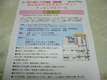 20101123 コープさっぽろ×ハウス食品 クッキングスクール招待状.JPG