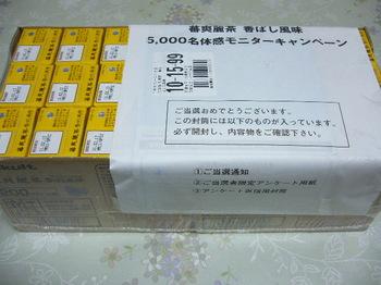 20101125 ヤクルト 蕃爽麗茶香ばし風味1ケース.JPG