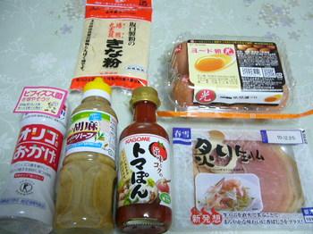 20101125 料理教室お土産.JPG