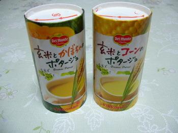 20101130 さんぷるトドック ポタージュ2種類.JPG