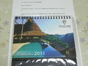 20101220 チェック・イン 卓上カレンダー.JPG