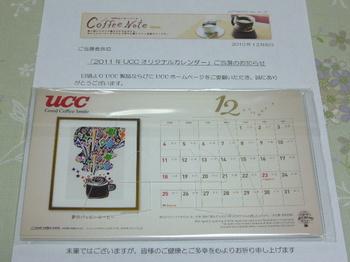 20101220 UCC上島珈琲 卓上カレンダー.JPG