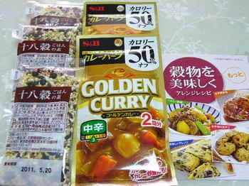 20101221 さんぷるトドック 十八穀ごはんの素・ゴールデンカレーセット.JPG