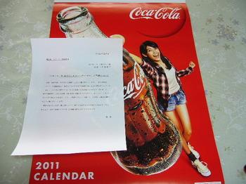 20101221 三国コカ・コーラ カレンダー.JPG