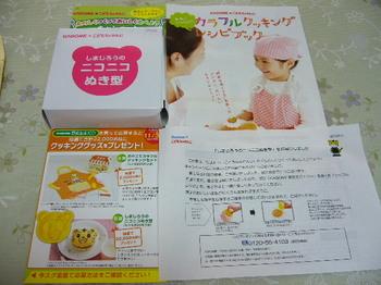 20101221 KAGOME×こどもちゃれんじ しまじろうのニコニコぬき型.JPG