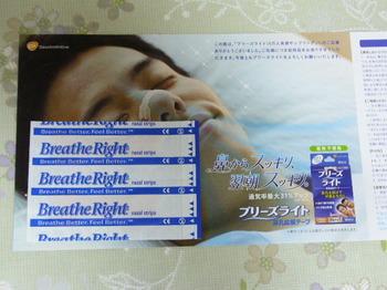 20101223 gsk ブリーズライト.JPG
