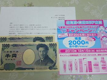 20101224 サンスター 現金2,000円.JPG