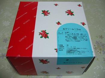 20101224 ダイイチ×サンスター X'masケーキ外箱.JPG