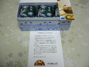 20101224 北日本フード 白い恋人.JPG