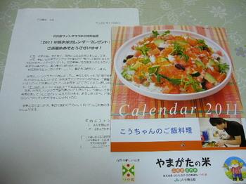 20101225 庄内米ファンクラブ カレンダー .JPG