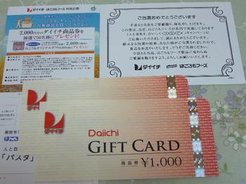 20101227 ダイイチ×はごろも ダイイチ商品券2,000円分.JPG