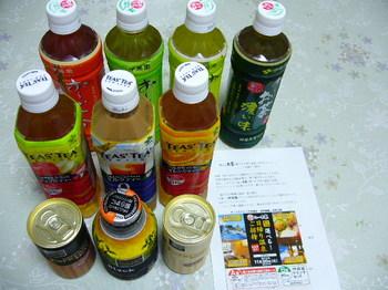 20110116 マックスバリュ北海道×伊藤園 伊藤園ドリンクセット.JPG