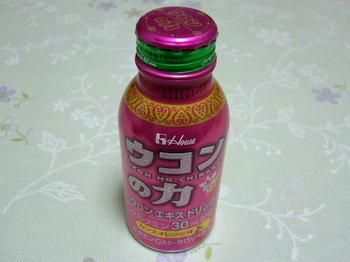 20110118 さんぷるトドック ウコンの力 カシスオレンジ味.JPG