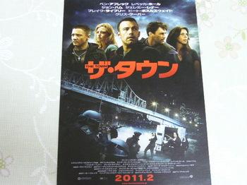 20110119 映画試写会「ザ・タウン」.JPG