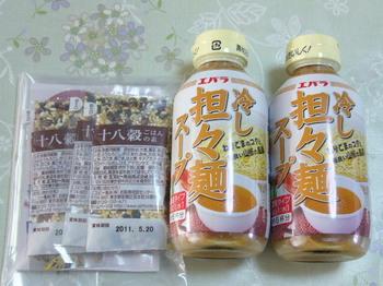 20110125 さんぷるトドック 冷し坦々麺スープ 十八穀ごはんの素.JPG