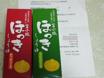 20110201 STVラジオ ほっきしょうゆ.JPG