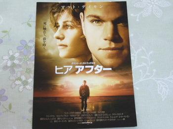20110203 映画試写会「ヒアアフター」.JPG