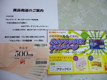 20110204 ツルハドラッグ×STV ツルハグループ商品券3,000円分.JPG