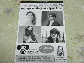 20110205 FMノースウェーブ 公開録音LIVE招待状.JPG