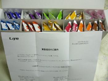 20110211 本田技研工業 ソイジョイバラエティーセットG.JPG