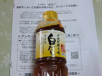 20110219 総合商研ふりっぱー ミツカン白だし.JPG