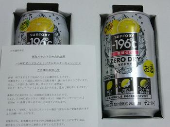 20110219 西友×サントリー -196℃ゼロドライ .JPG